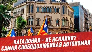 Каталония – не Испания? Самая свободолюбивая автономия - Отпуск каждый день