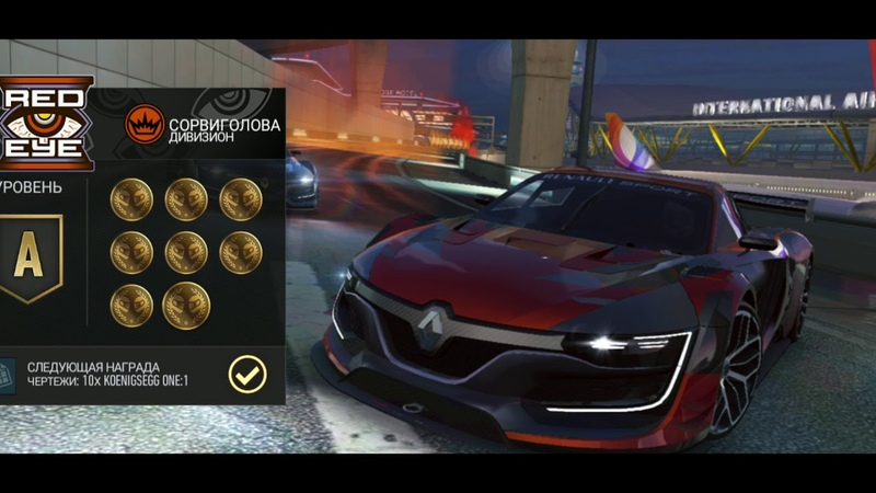Need for Speed No Limits - Underground Rivals S6 - Red Eye Breakneck Tier S