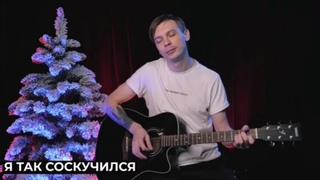 Порнофильмы - Я так соскучился | Володя Котляров на гитаре, акустика Новый год 2021