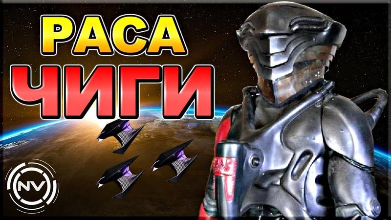 Раса ЧИГИ и её технологии Космос Далекие уголки NV