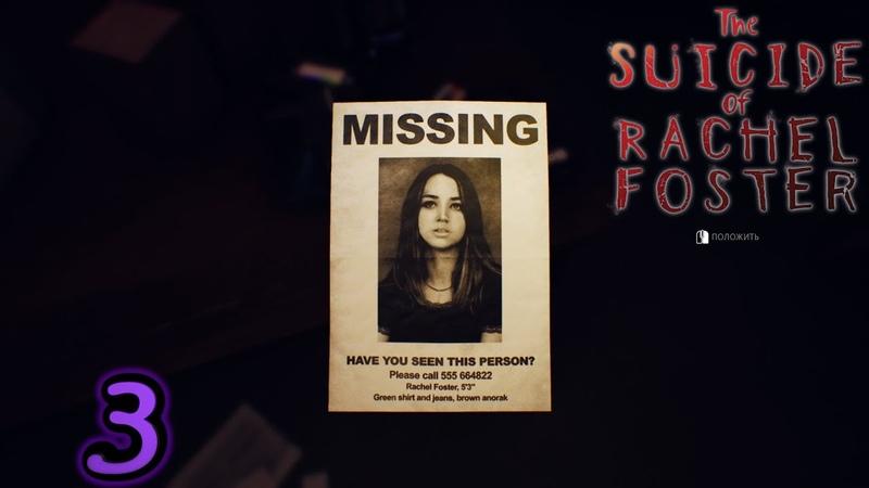 The Suicide of Rachel Foster Прохождение Часть 3 Охотников за привидениями напугал полтергейст