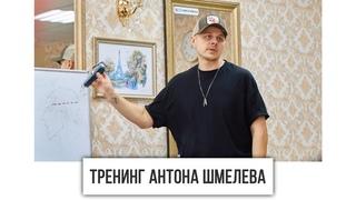 Тренинг барбера Антона Шмелева: фейд, дизайн бороды, hair-tattoo | ЦирюльникЪ Красноярск