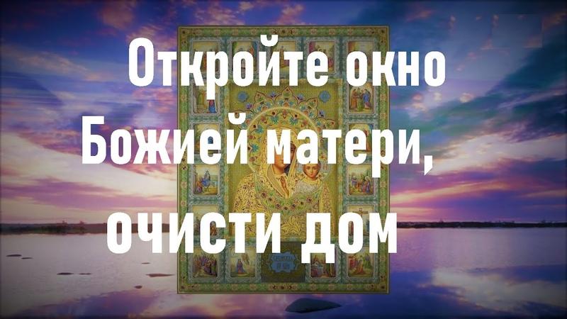 Откройте окно и включи эту сильную молитву иконе Казанской Божией матери для очистки дома