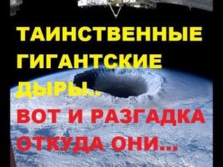 Таинственные гигантские дыры. Кто их делает. Раскрыли тайну гигантских дыр в Антарктиде ученые.