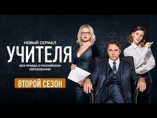 Русский сериал Учителя 2 сезон 1 серия. мелодрама. 2021. ТНТ. Анонс и дата выхода
