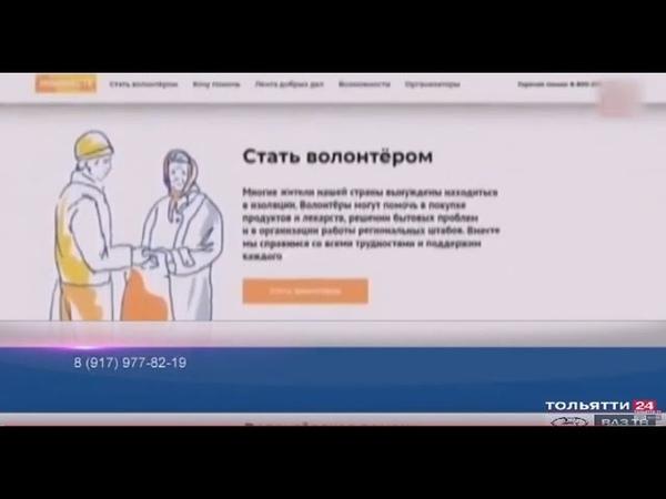 Тольяттинцы готовы помочь пожилым людям Новости Тольятти 26 03 2020