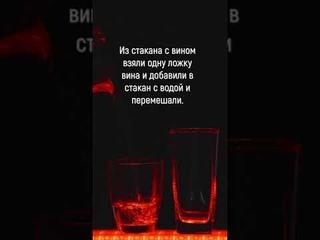 Загадка на логику про стаканы