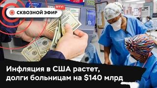 В США дорожает все, проблемы движения #MeToo, американцы задолжали больницам $140 млрд