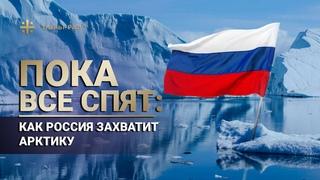 Пока все спят: Как Россия захватит Арктику