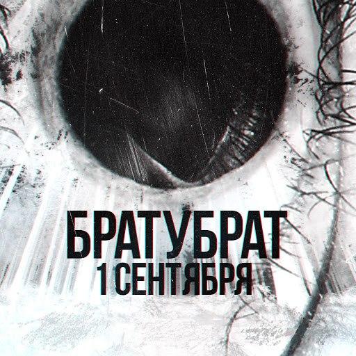 БРАТУБРАТ альбом 1 сентября