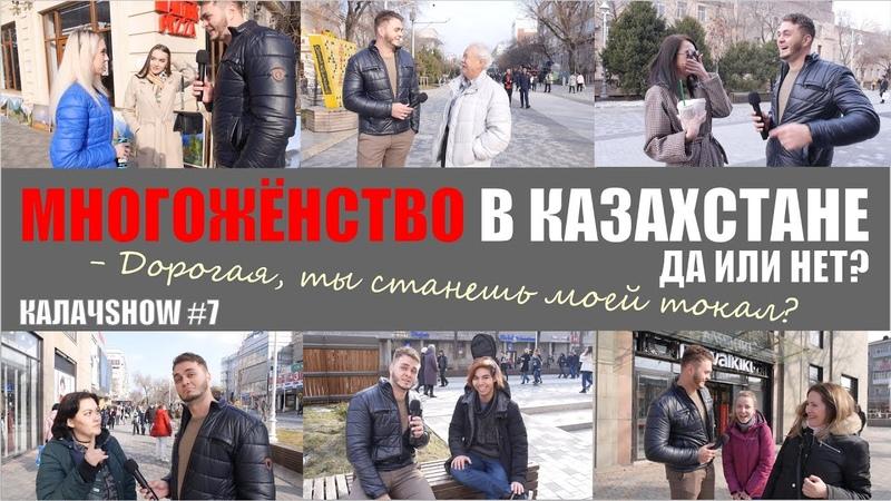 МНОГОЖЁНСТВО И МНОГОМУЖЕСТВО В КАЗАХСТАНЕ Спасение нации или нарушение прав женщин КалачShow 6