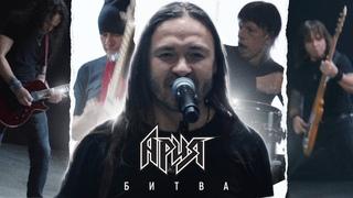 АРИЯ — БИТВА (Official Video, 2021)