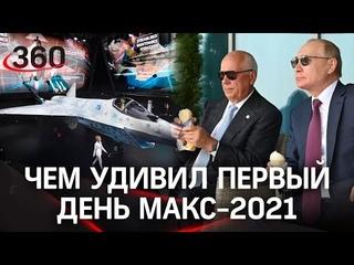 Супер-истребитель «Сухого», пломбир в стаканчике и шоу в небе. Чем удивил первый день МАКС-2021