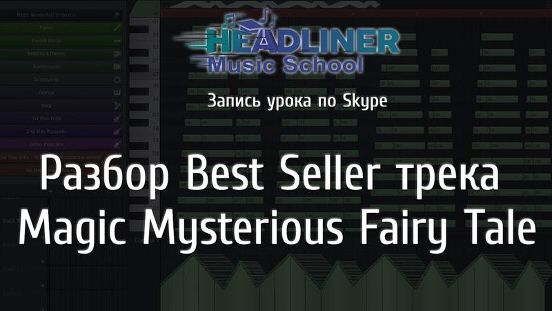 ♫ Разбор BestSeller трека Magic Mysterious Fairy Tale 🎻