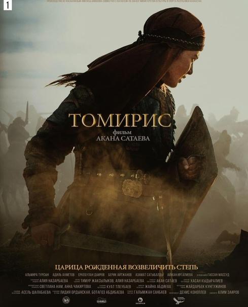 Томирис / Tomiris / 2019 / ПД / SATRip
