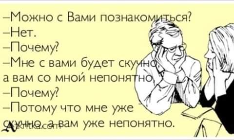 - Здравствуйте, меня зовут Вячеслав, - неоправданно бодро сказала мне трубка. - Здравствуйте, Вячеслав, - ответила я голосом воспитанной девочки с признаками глубокого недосыпа, недотраха и