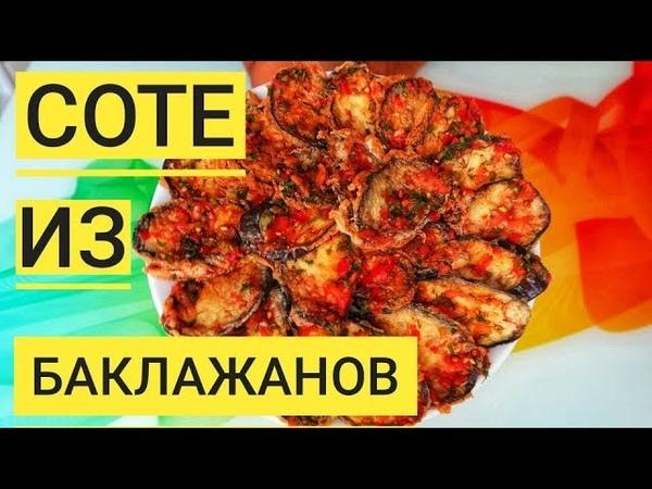 Соте из Баклажанов Вкуснятина из простых продуктов Попробовав это блюдо ВЫ полюбите БАКЛАЖАНЫ