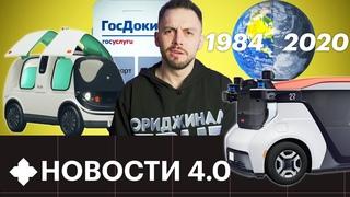 ЭРА РОБОТОВ: такси без водителя, курьер-беспилотник, электрокар с беспроводной зарядкой   НОВОСТИ