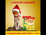 Новый год станет еще вкуснее с Lays!