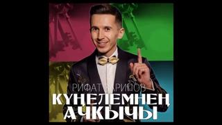 Рифат Зарипов - Күнелемнең ачкычы \ Өр яңа җыр 2020