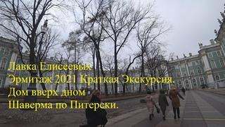 Лавка Елисеевых. Эрмитаж 2021 - Краткая экскурсия. Дом вверх дном.