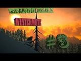 THE LONG DARK - WINTERMUTE #3 (СЮЖЕТНЫЙ РЕЖИМ) Волки