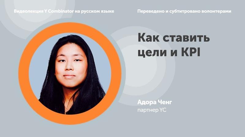 Как ставить цели и KPI Адора Ченг