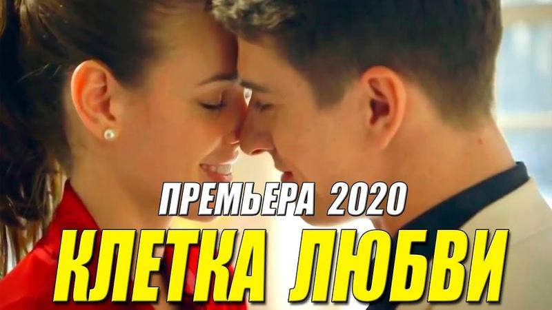 Золотая премьера 2020 КЛЕТКА ЛЮБВИ Русские мелодармы 2020 новинки HD 1080P