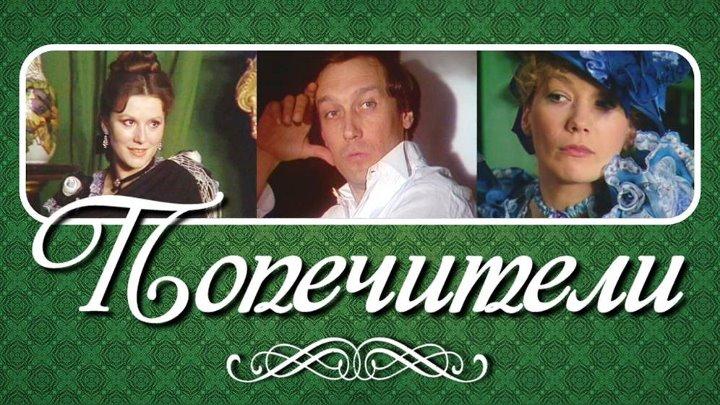 Спектакль Попечители 1982 комедия