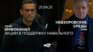 Акции протеста за Навального. Инфоканал / Невзоровские среды @Александр Невзоров//