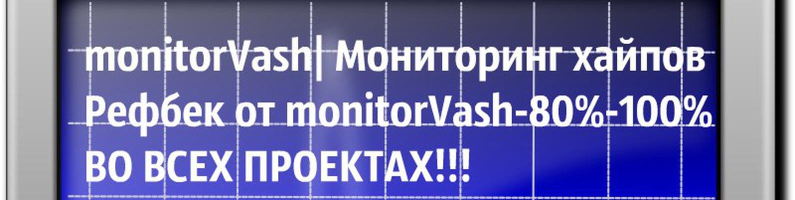 Лучший мониторинг хайпов омск