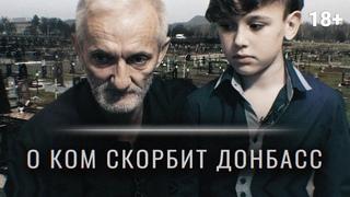 О ком скорбит Донецк. Жертвы войны // Донбасс