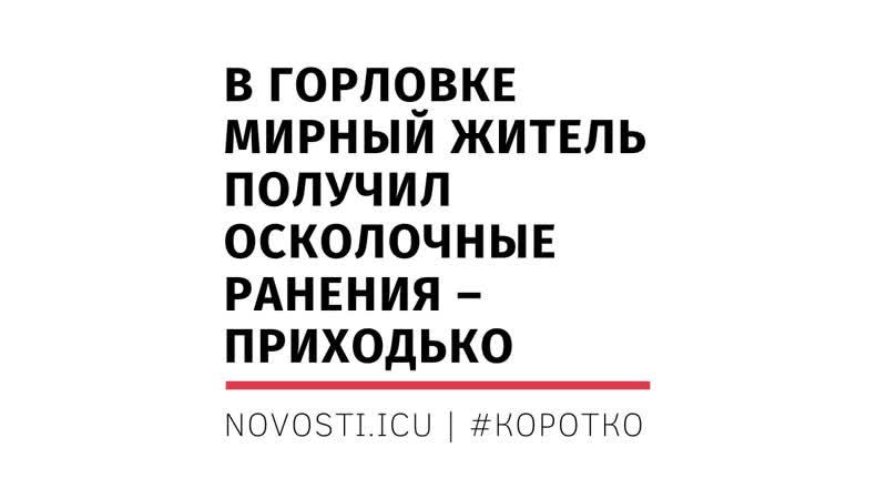 В Горловке мирный житель получил осколочные ранения – Приходько | NOVOSTI.ICU | КОРОТКО