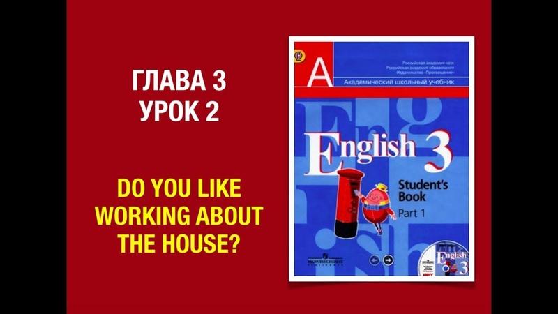 Английский язык 3 класс Кузовлев English 3 Часть 1 Unit3 lesson 2 английскийвшколе