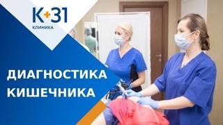 🔍 Диагностика кишечника методом колоноскопии. Диагностика кишечника. Клиника «К+31». 18+