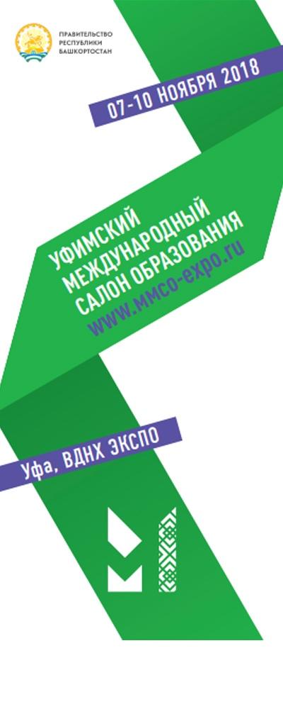 Афиша Уфа УМСО / Уфимский международный салон образования