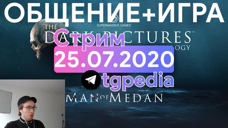Jolygolf 25.07.2020 | Стрим itpedia 25.07.20 | tgpedia Шевцов 25 07 2020