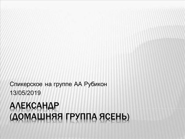 Александр Домашняя группа Ясень Спикерское на группе АА Рубикон