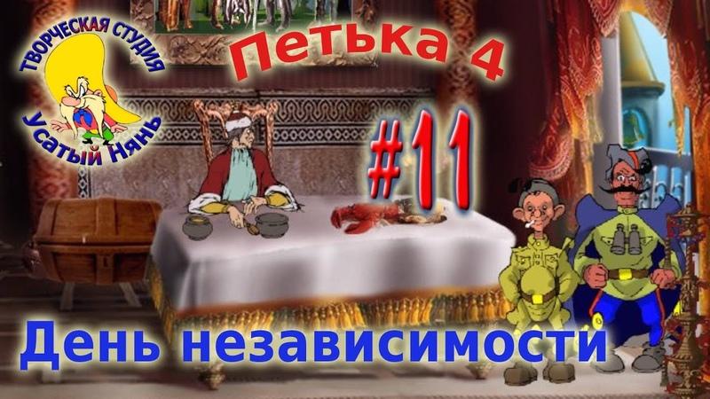 Петька и Василий Иванович 4 День Независимости прохождение эпизод 11 УсатыйНянь