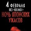 4 ФЕВРАЛЯ - НОЧЬ ЯПОНСКИХ УЖАСОВ vol.6