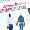 День зізнань-Romantic edition♥ 14 02 2012 Луцьк