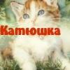 Катька(love)Катюшко