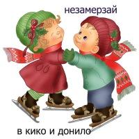 Кико и Донило на Незамерзай.рф   ВКонтакте