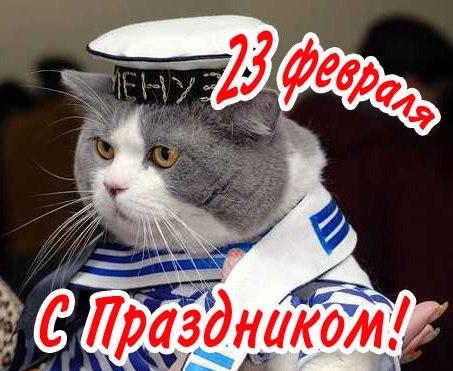 23 февраля поздравления моряка