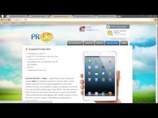 Акция с iPad mini