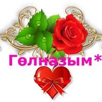 Самигуллина Гульназ (Закирова)