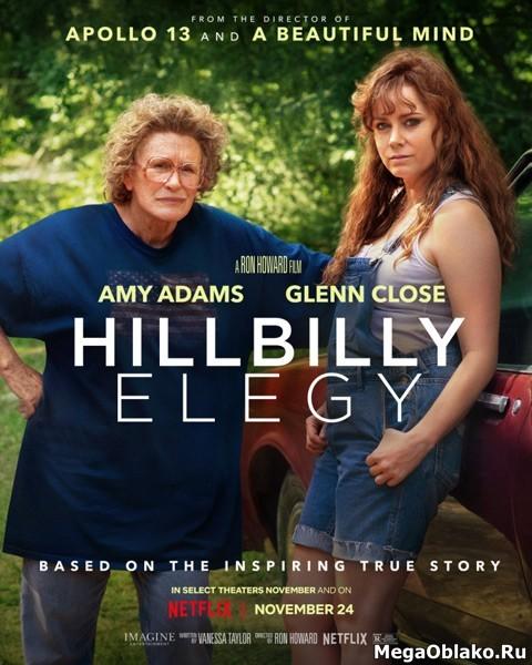 Элегия Хиллбилли / Hillbilly Elegy (2020/WEB-DL/WEB-DLRip)