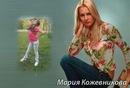 Фотоальбом Ксюши Миронцевой