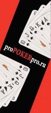 Про покер профессионально