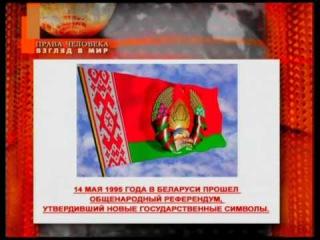 Права человека Взгляд в мир 2010 12 05 Ротшильд вернулся в Россию после 17 года Евгений Новиков Беларусь